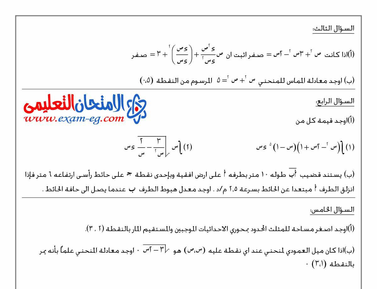 exam-eg.com_1403332834814.jpg