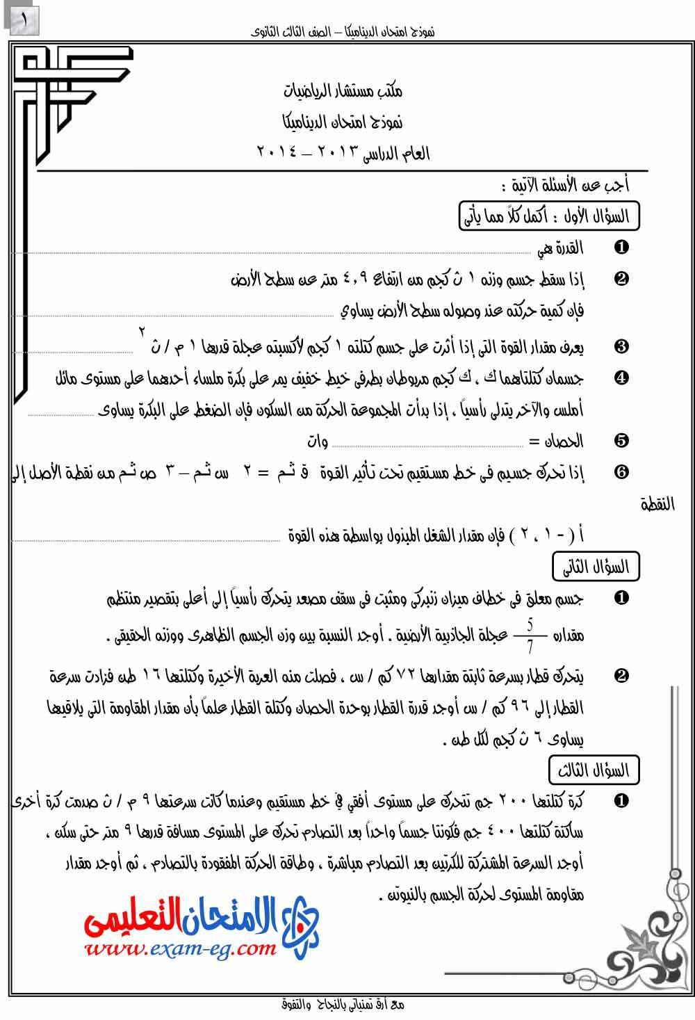 exam-eg.com_1403332950371.jpg
