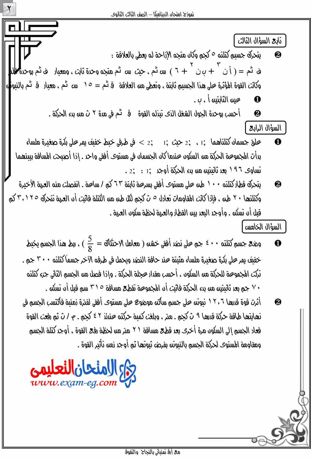 exam-eg.com_1403332950412.jpg
