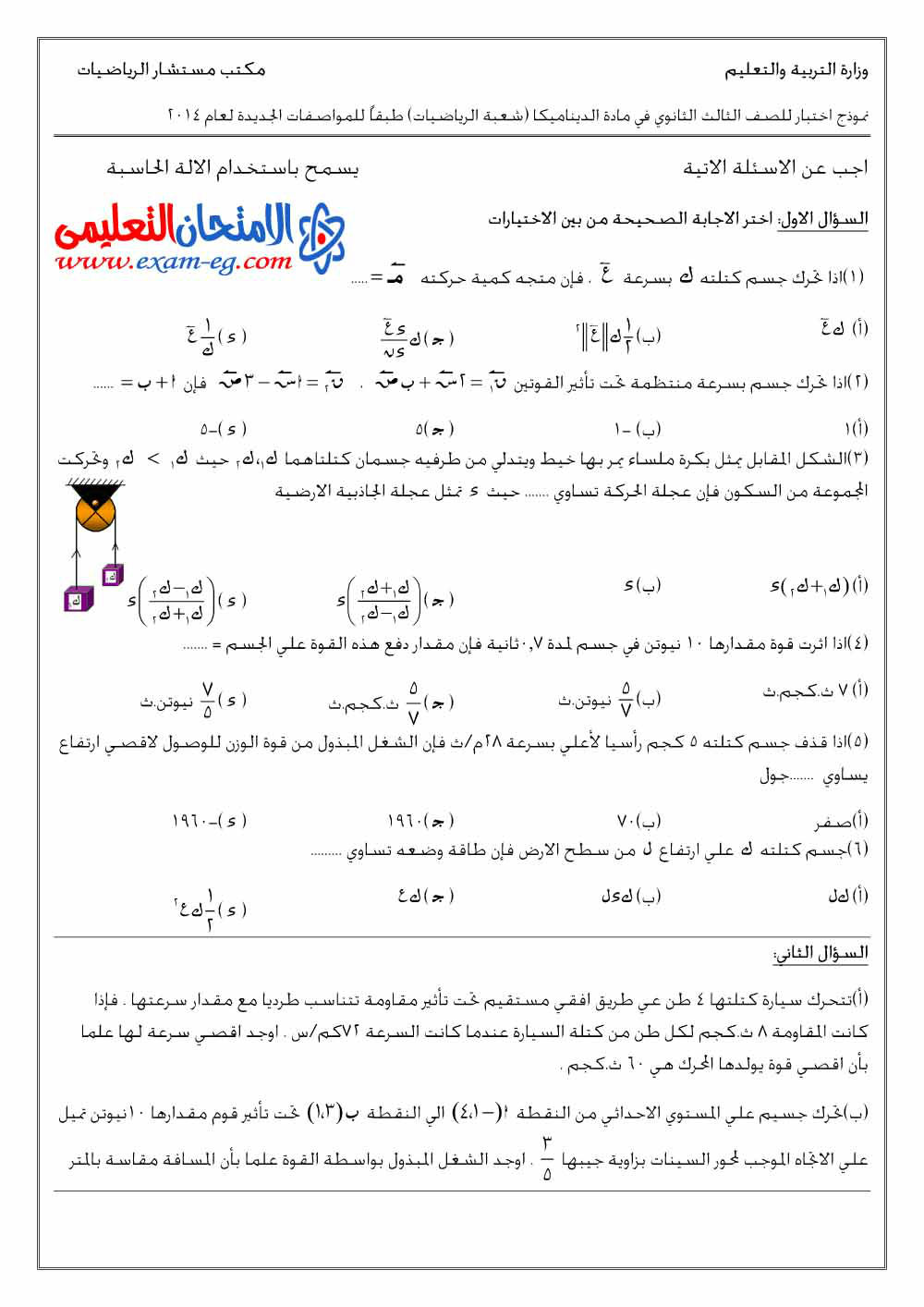 exam-eg.com_1403332950463.jpg