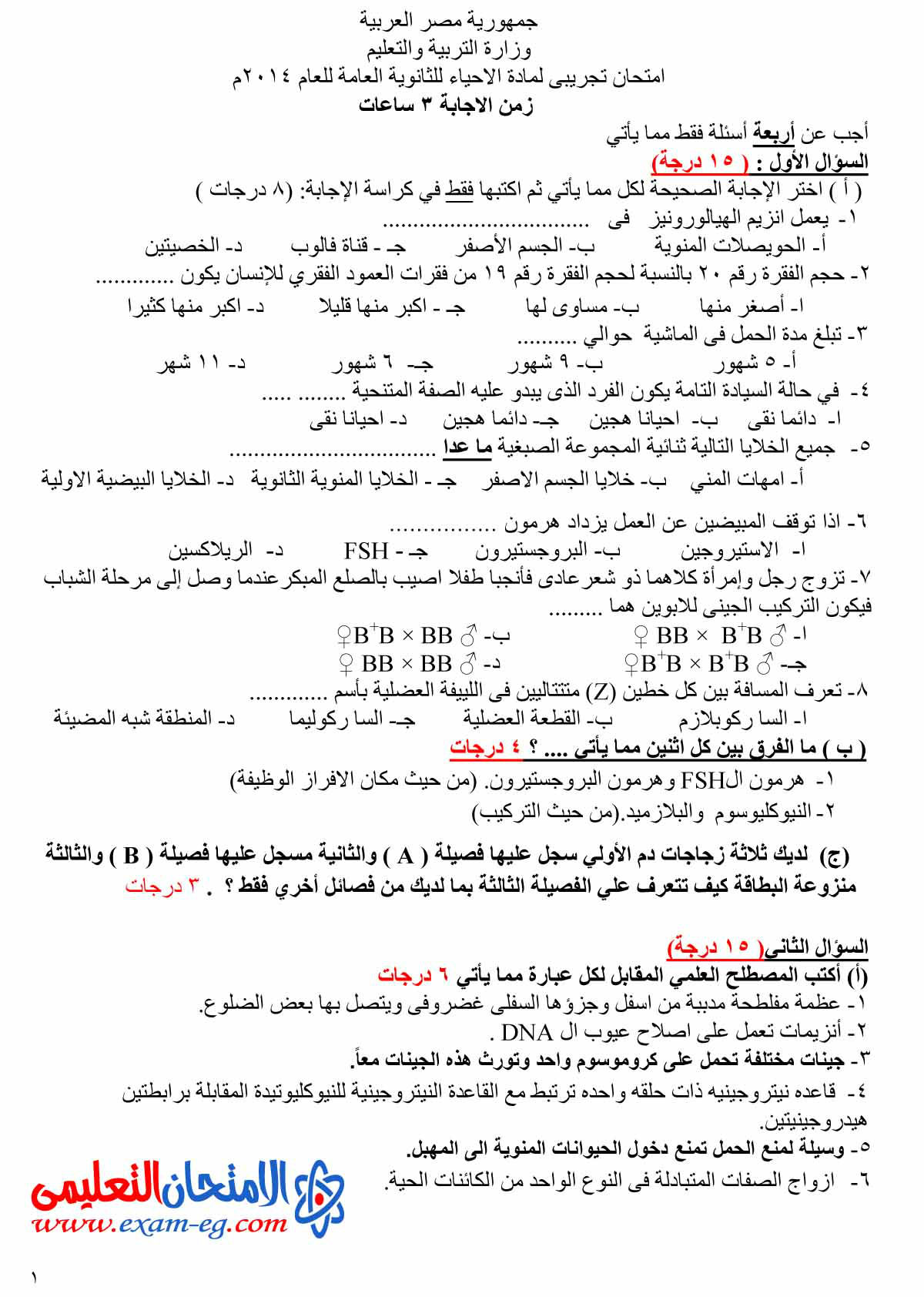 exam-eg.com_1403333593951.jpg