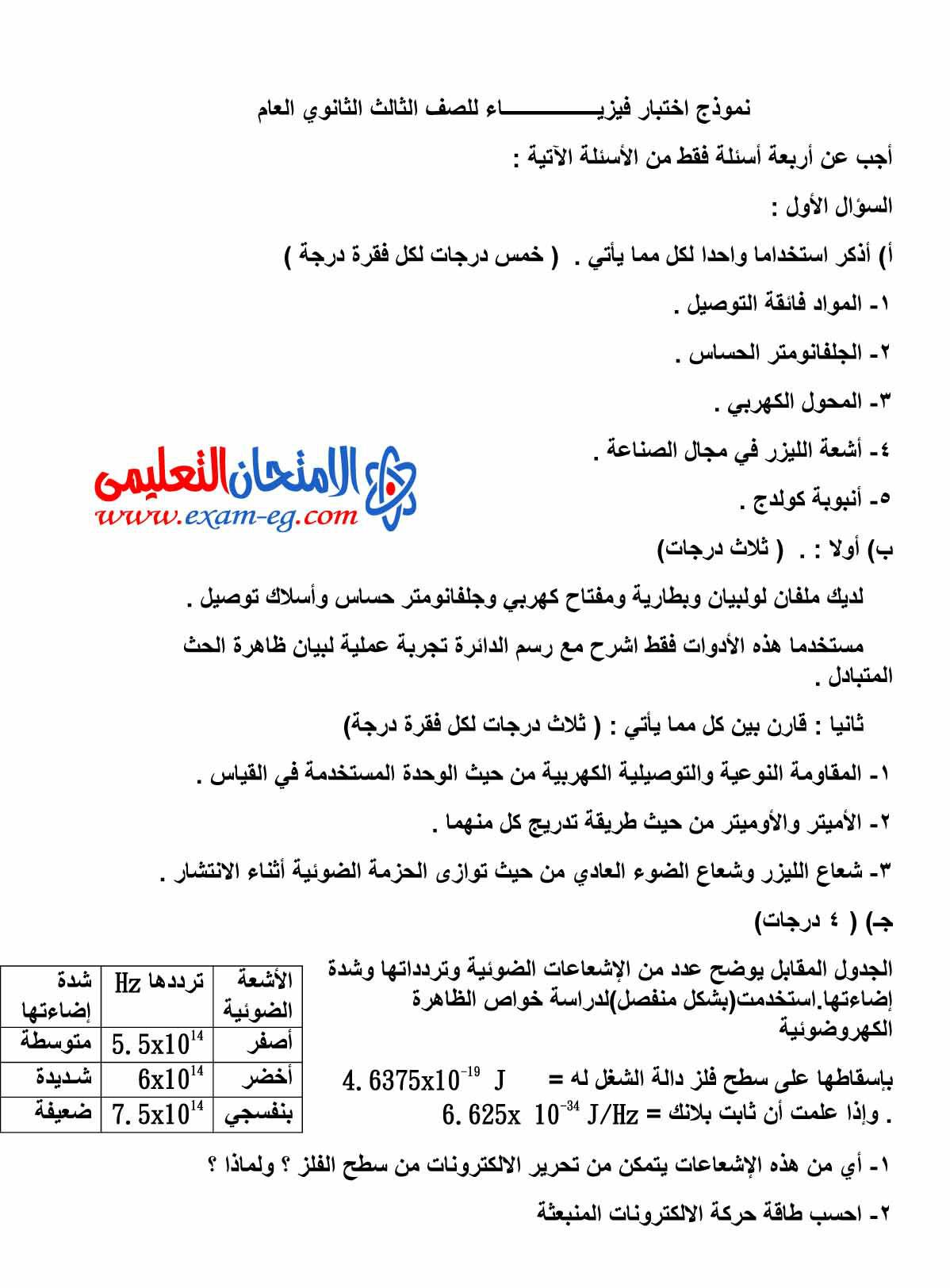 exam-eg.com_1403333912861.jpg