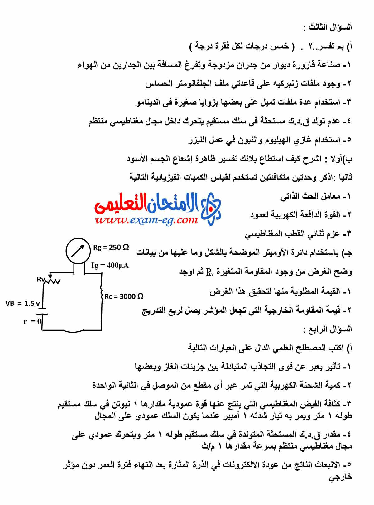 exam-eg.com_1403333913013.jpg