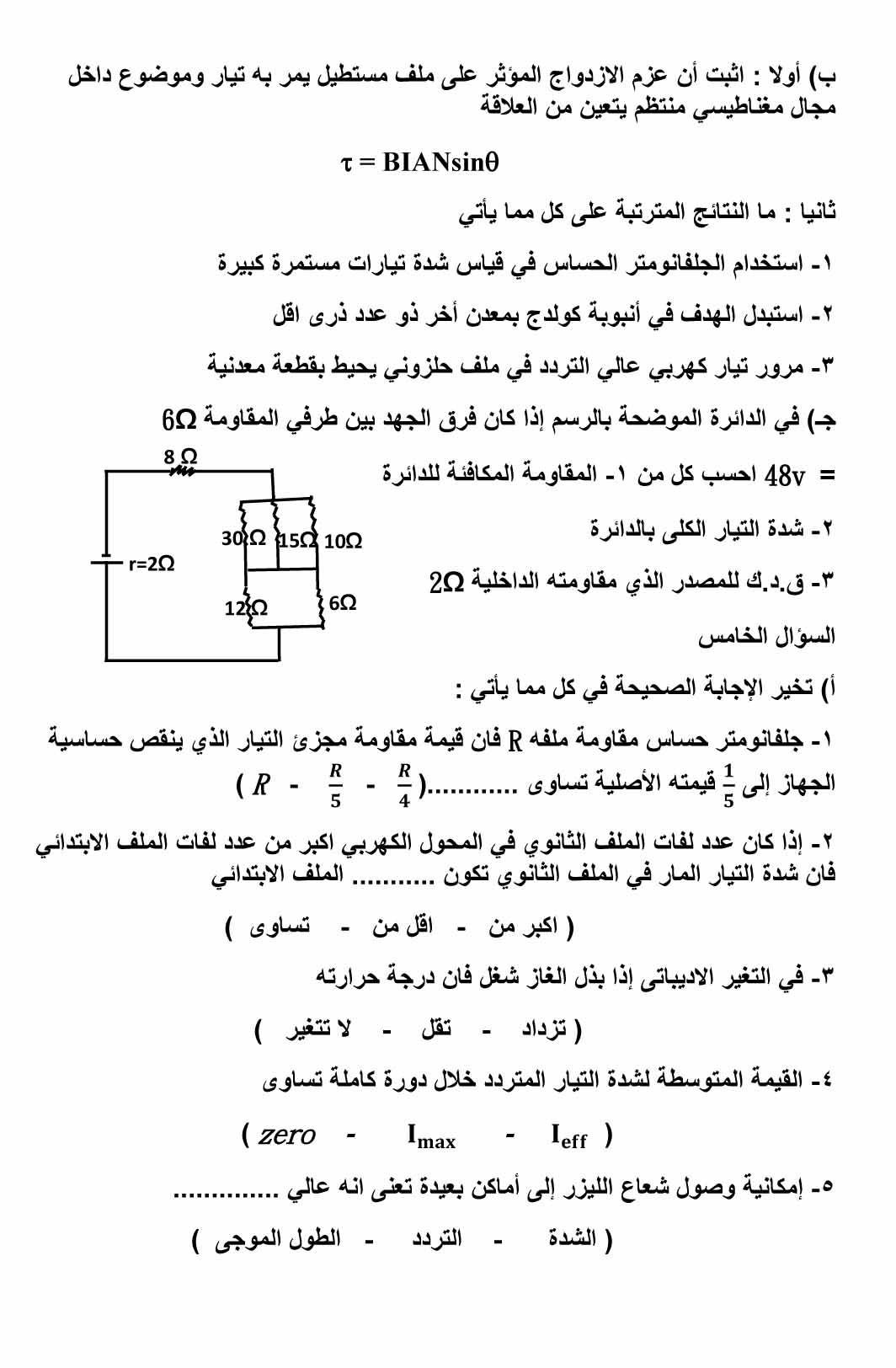 exam-eg.com_1403333913064.jpg