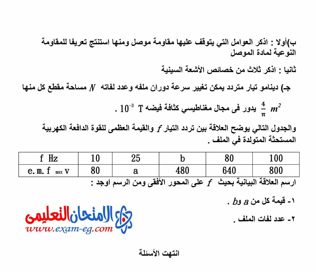 exam-eg.com_1403333913125.jpg