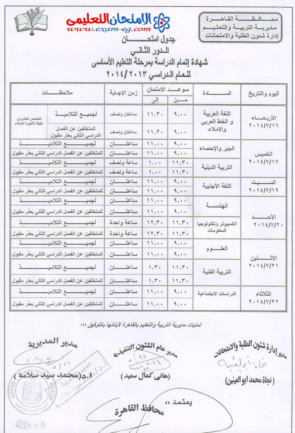 exam-eg.com_140365505751.jpg