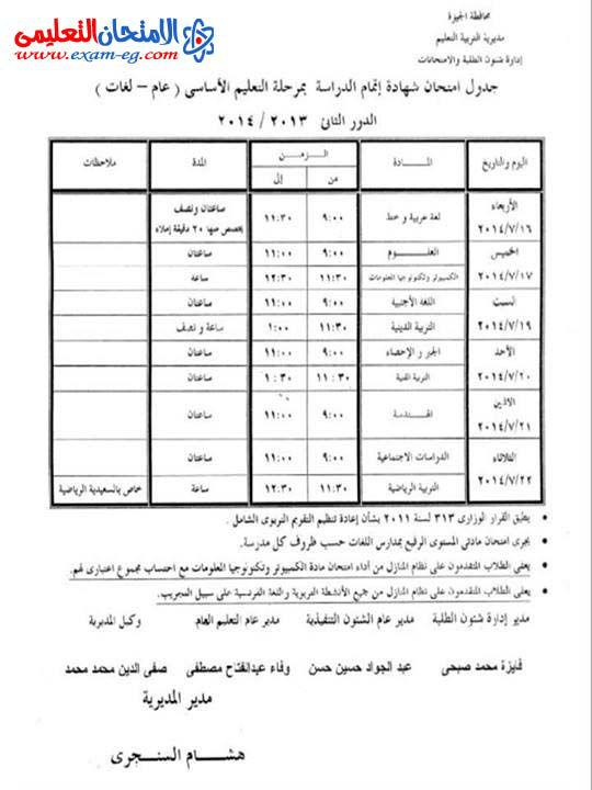 exam-eg.com_1403657202881.jpg