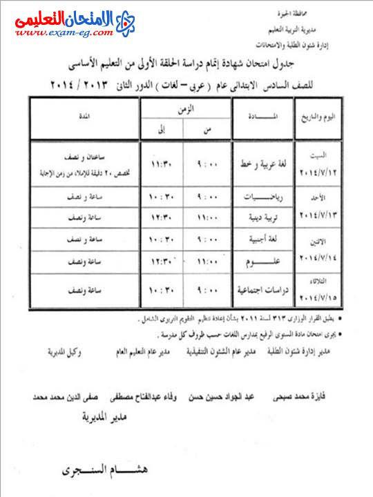 exam-eg.com_1403657202922.jpg