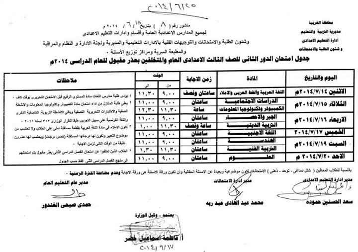 exam-eg.com_140404260231.jpg