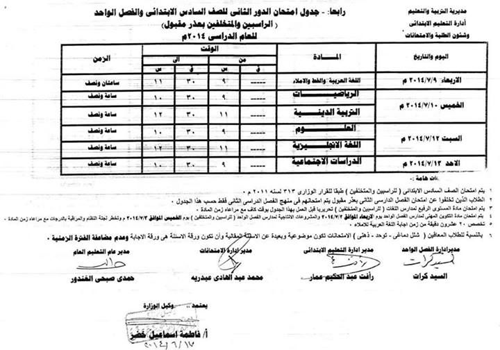 exam-eg.com_1404042726411.jpg