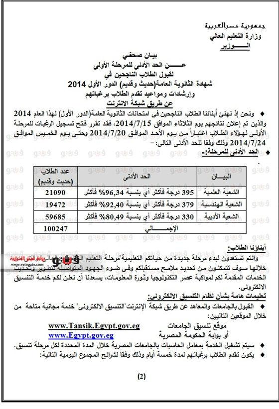 exam-eg.com_1405614571231.jpg