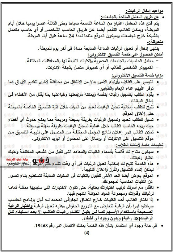 exam-eg.com_1405614571273.jpg