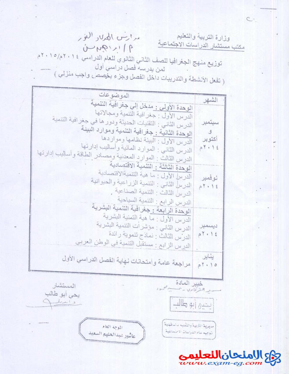 exam-eg.com_1410716409491.jpg