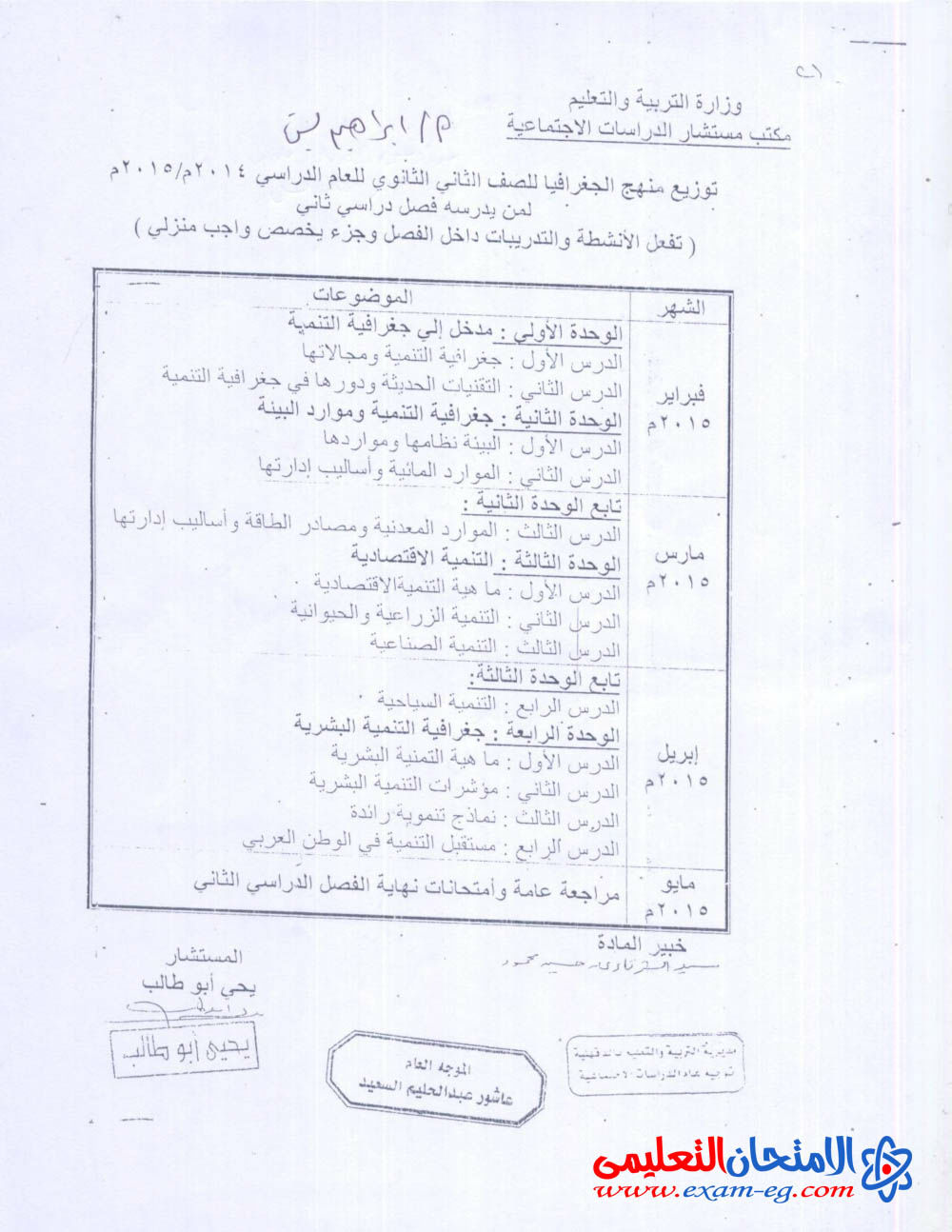 exam-eg.com_1410716409562.jpg
