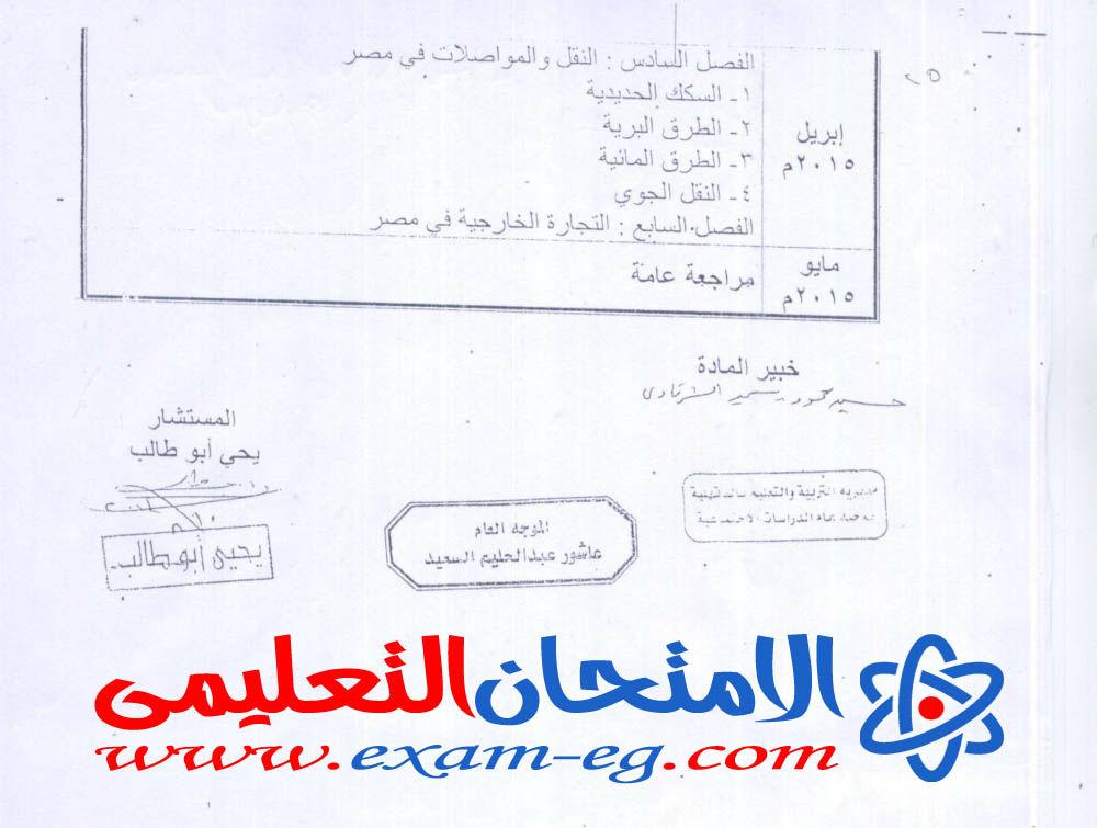 exam-eg.com_1410716543442.jpg