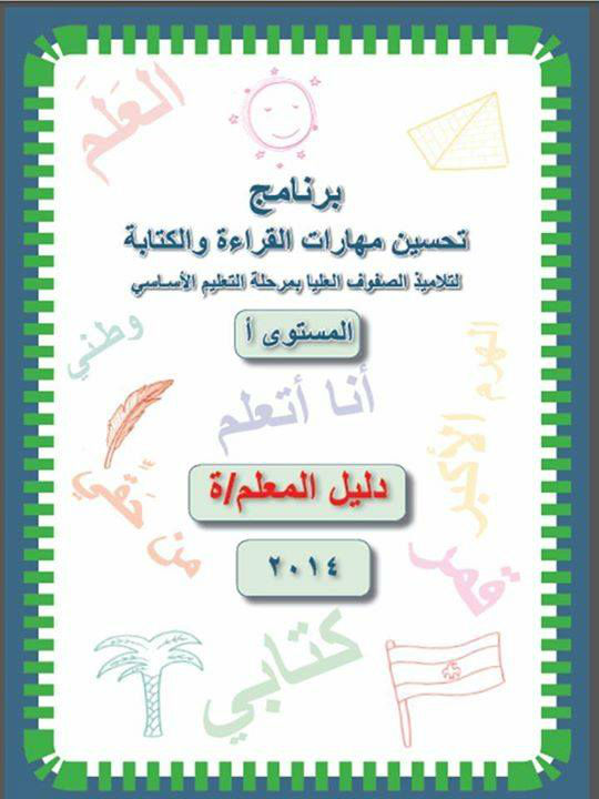 exam-eg.com_1417207296621.jpg