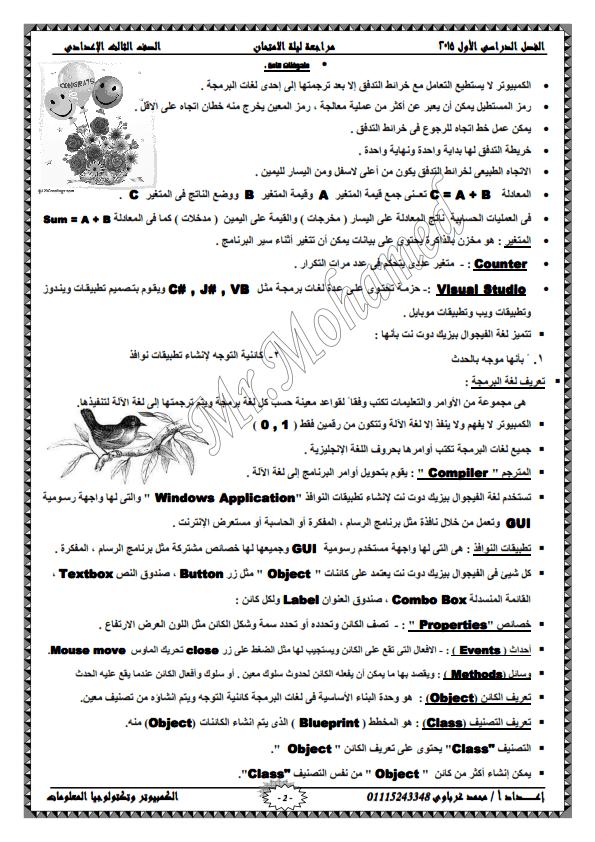 exam-eg.com_1417208014781.png