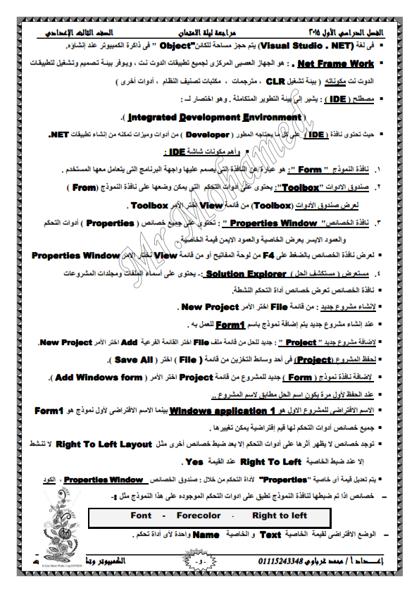 exam-eg.com_1417208014822.png