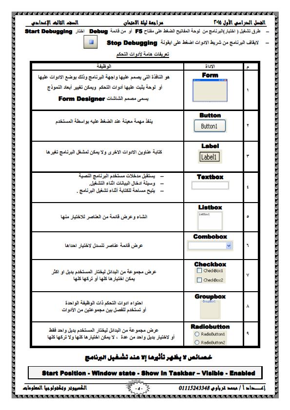 exam-eg.com_1417208014873.png