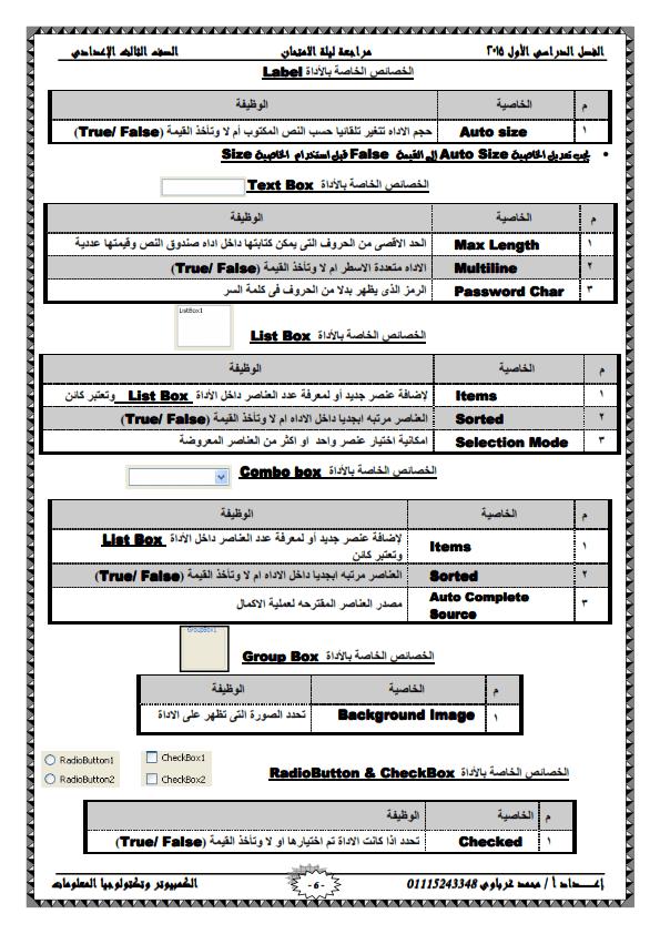 exam-eg.com_1417208014985.png