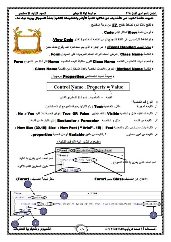 exam-eg.com_1417208015016.png