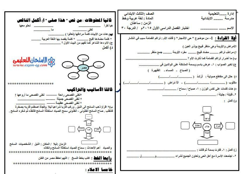 exam-eg.com_1420406361772.jpg