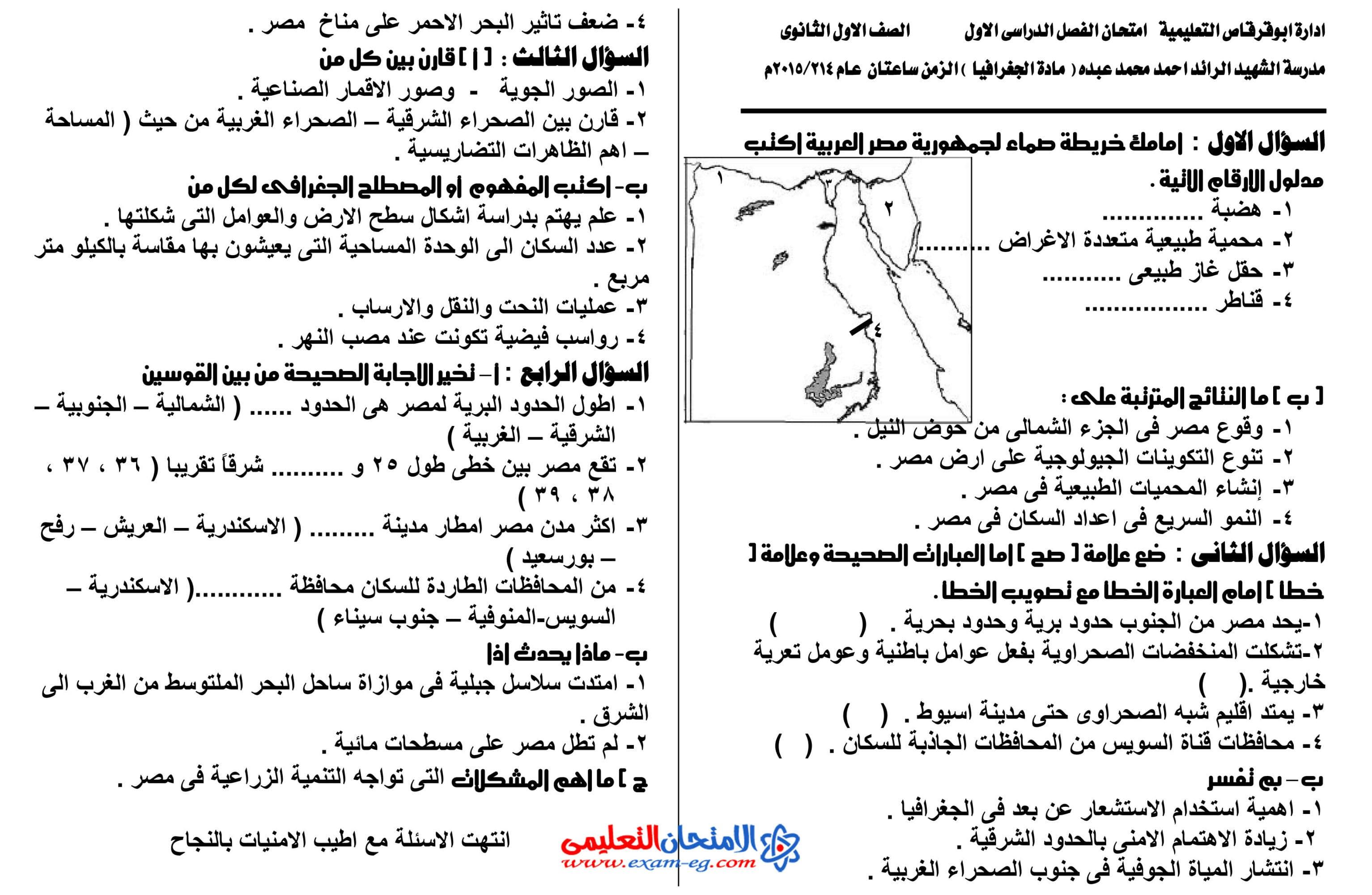 exam-eg.com_1420482505491.jpg