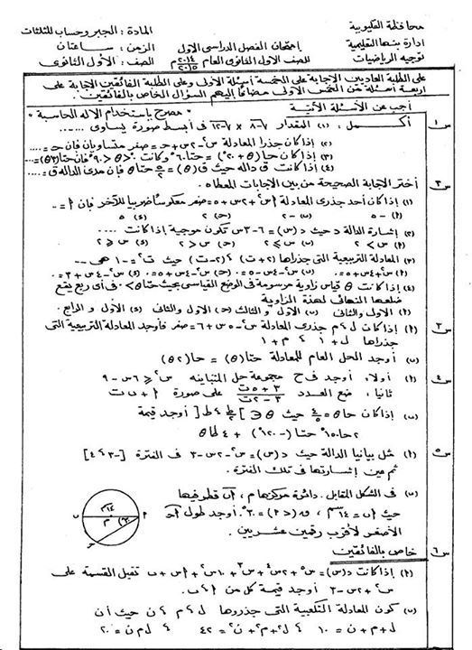 exam-eg.com_1420918534651.jpg