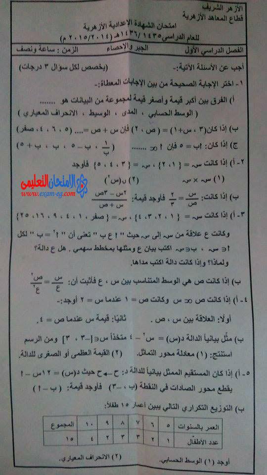 exam-eg.com_1421605423441.jpg