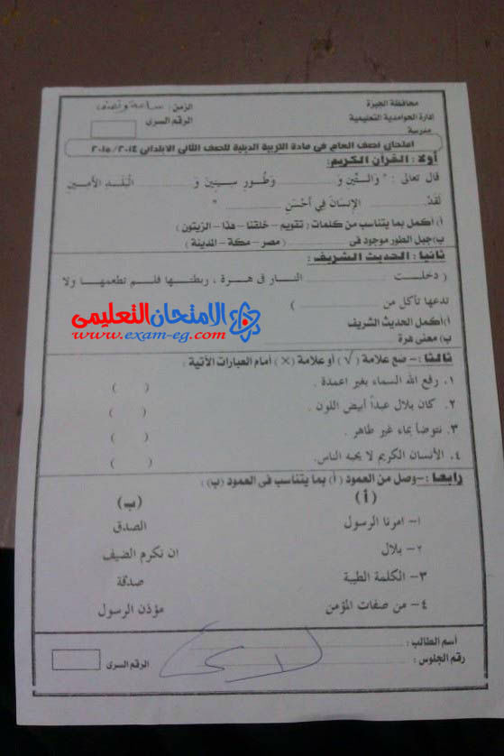 exam-eg.com_142169610141.jpg