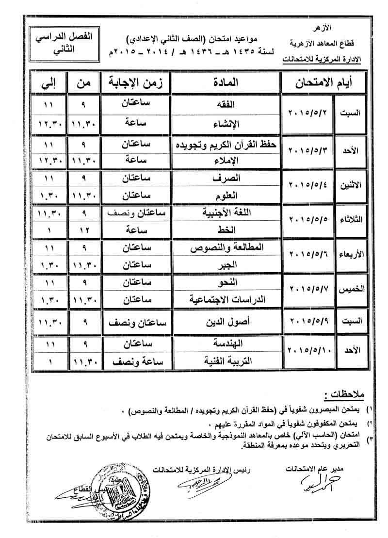 exam-eg.com_1428095890182.jpg