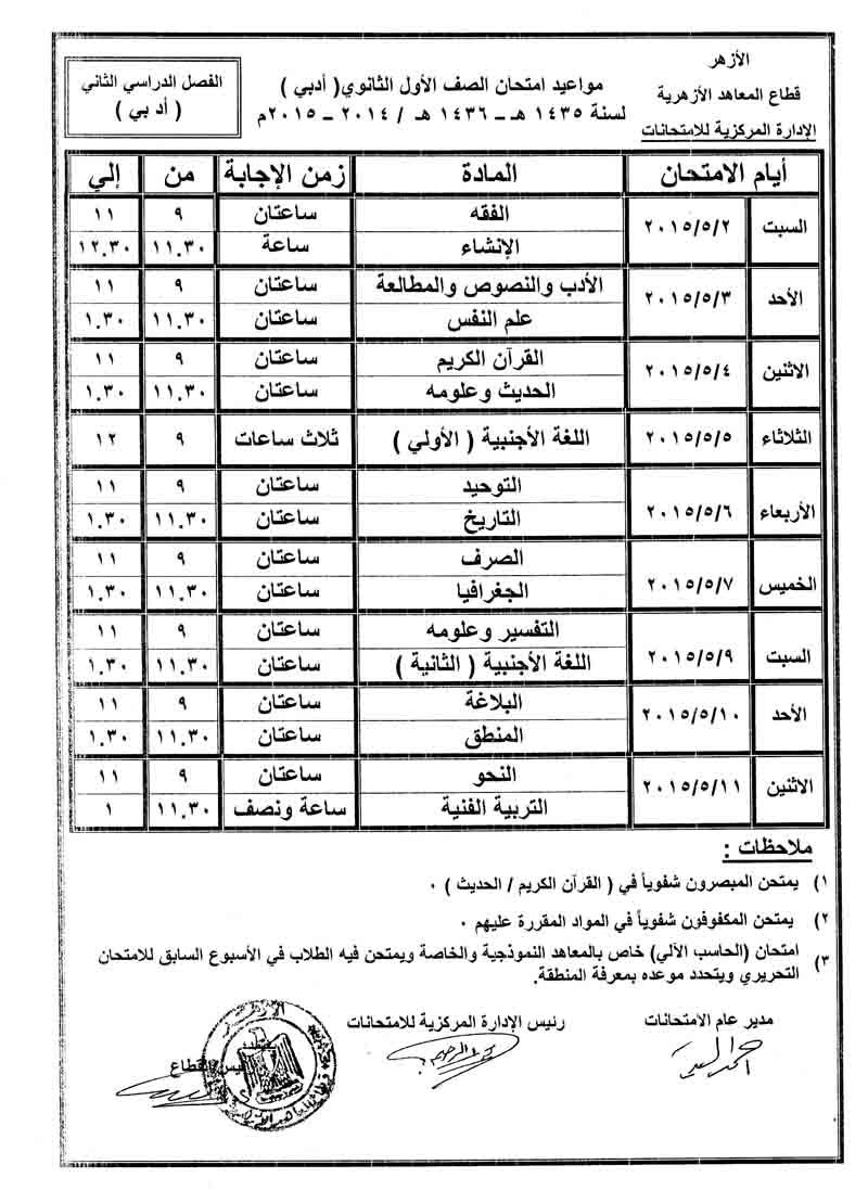 exam-eg.com_1428096096121.jpg