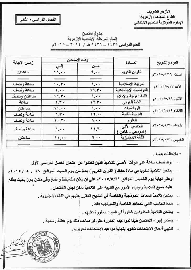 exam-eg.com_1428096336634.jpg