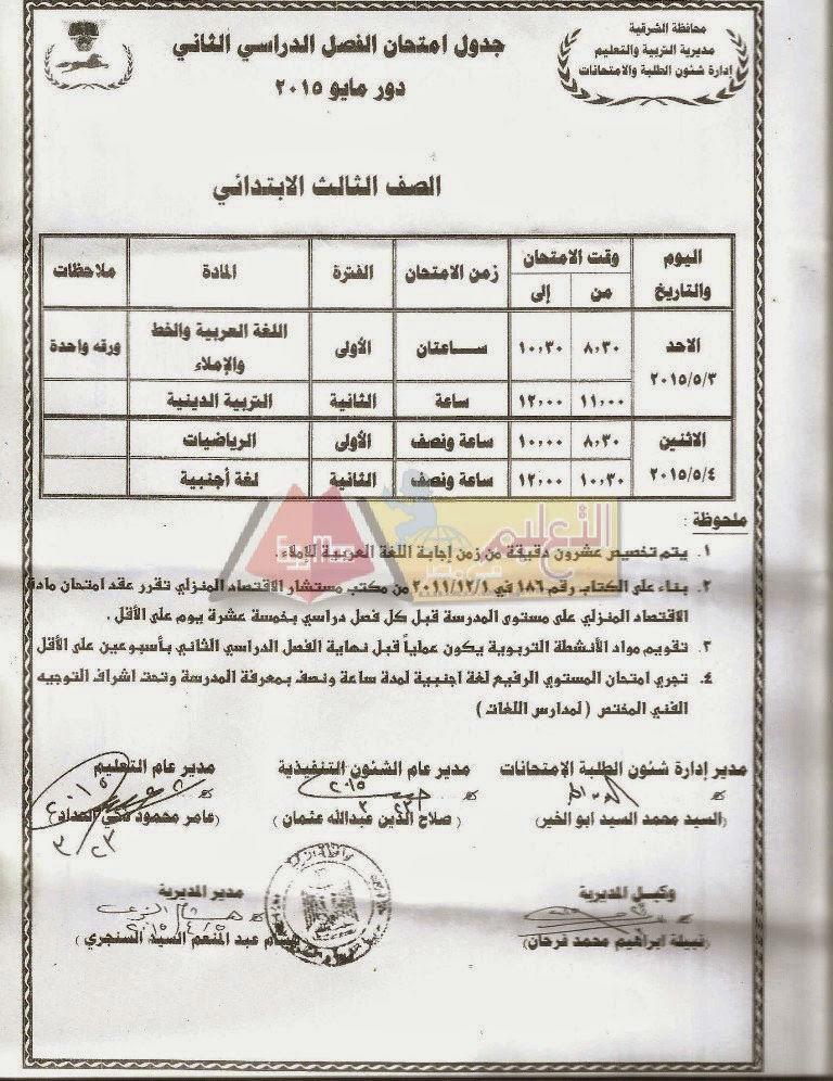 exam-eg.com_1428442173062.jpg