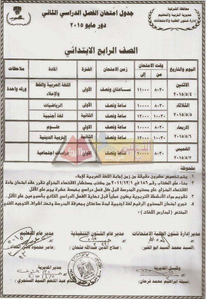 exam-eg.com_1428442173093.jpg