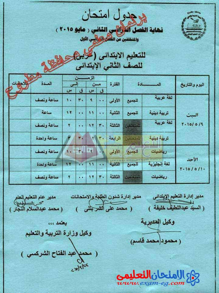 exam-eg.com_1428444732081.jpg