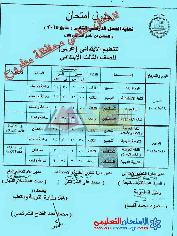 exam-eg.com_1428444732112.jpg