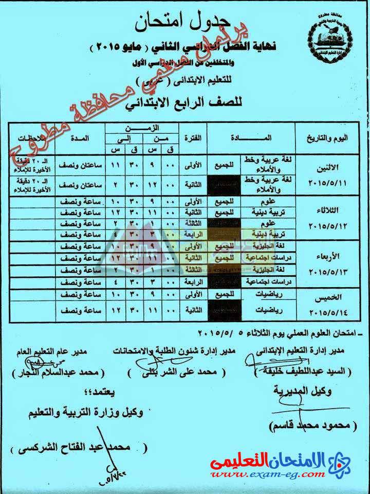 exam-eg.com_1428444732133.jpg