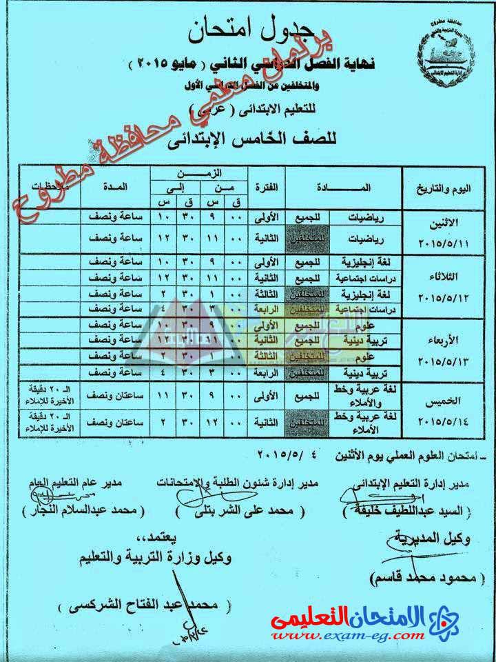 exam-eg.com_1428444732164.jpg