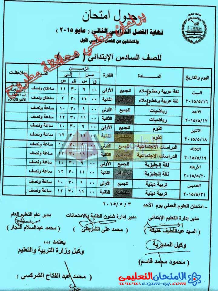 exam-eg.com_1428444732185.jpg