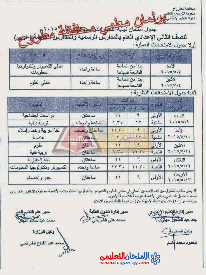 exam-eg.com_1428444732237.jpg