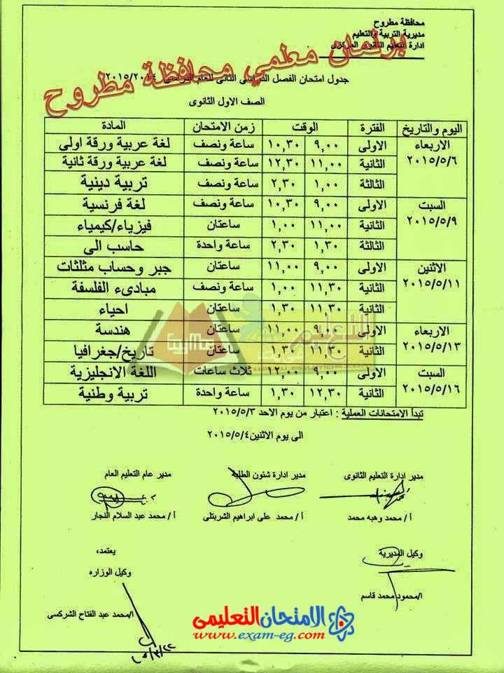 exam-eg.com_1428444732289.jpg