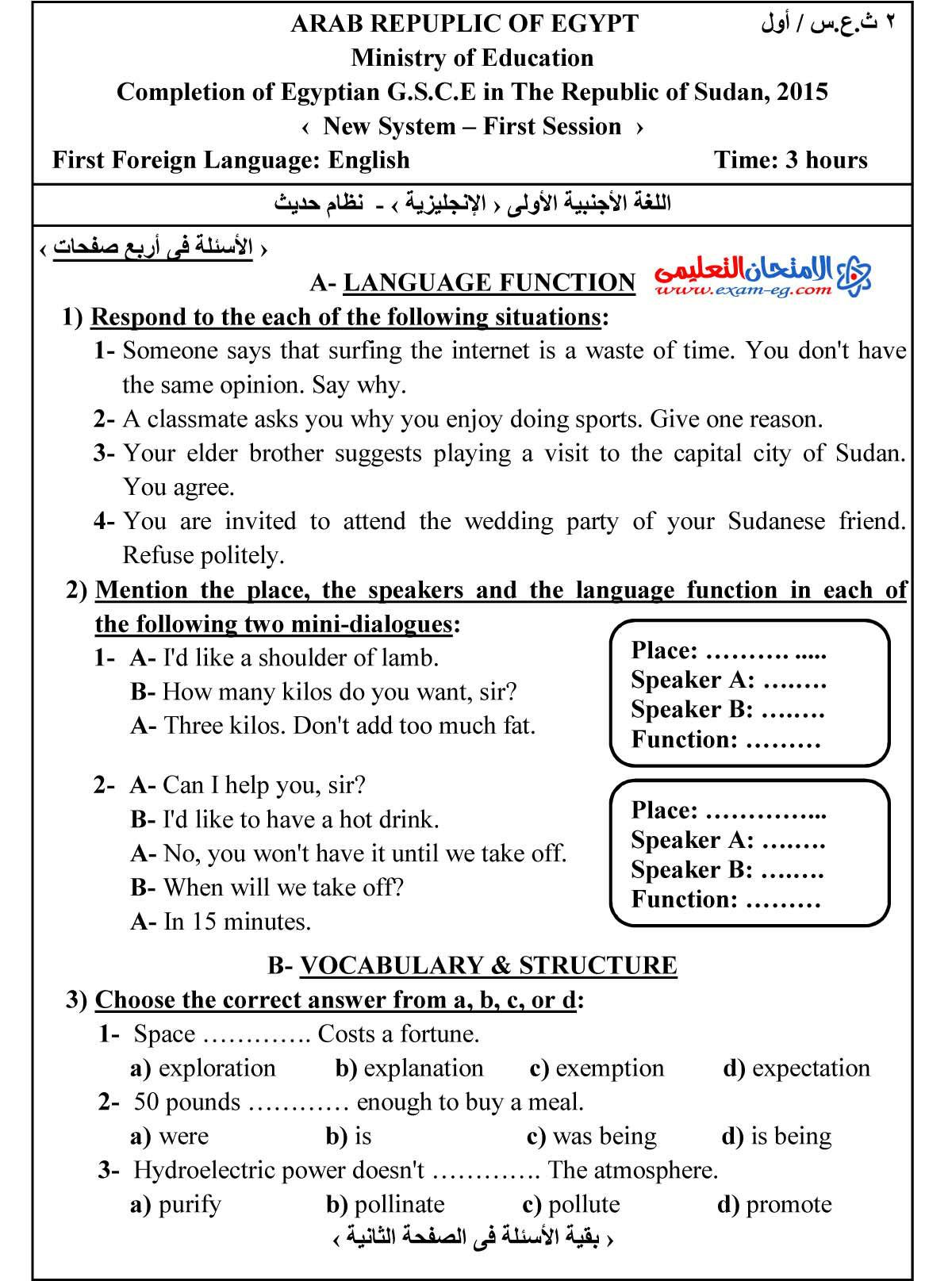 exam-eg.com_1429231071521.jpg