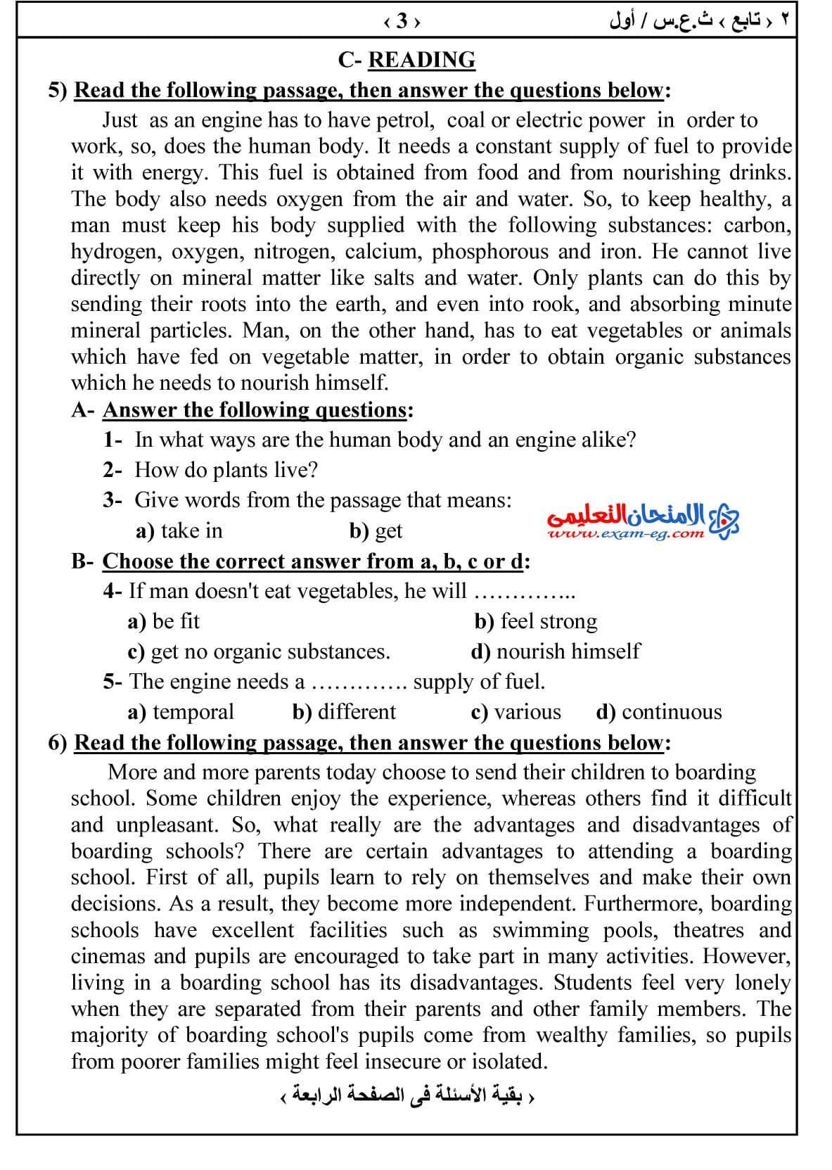 exam-eg.com_1429231071973.jpg