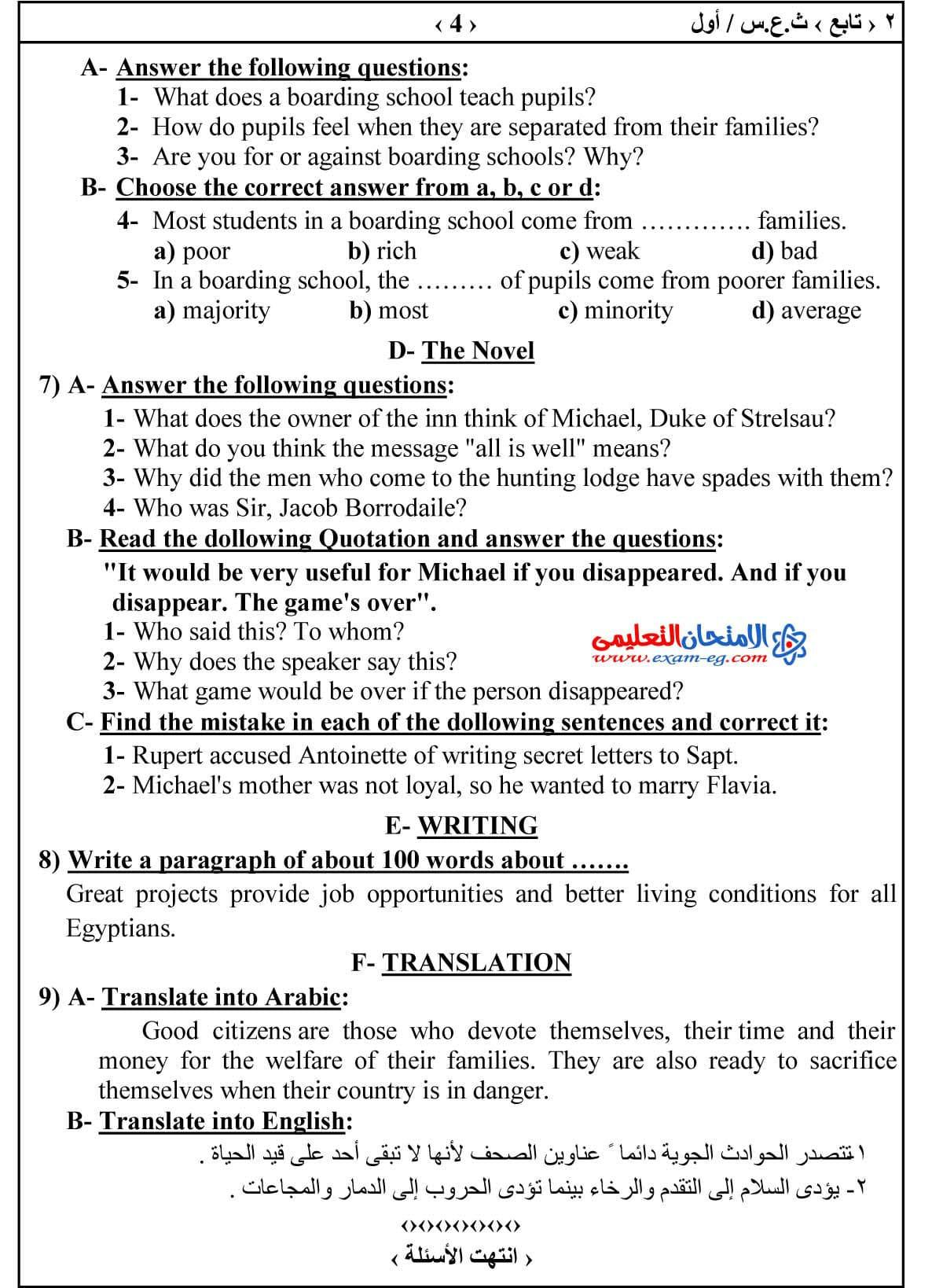 exam-eg.com_1429231072064.jpg