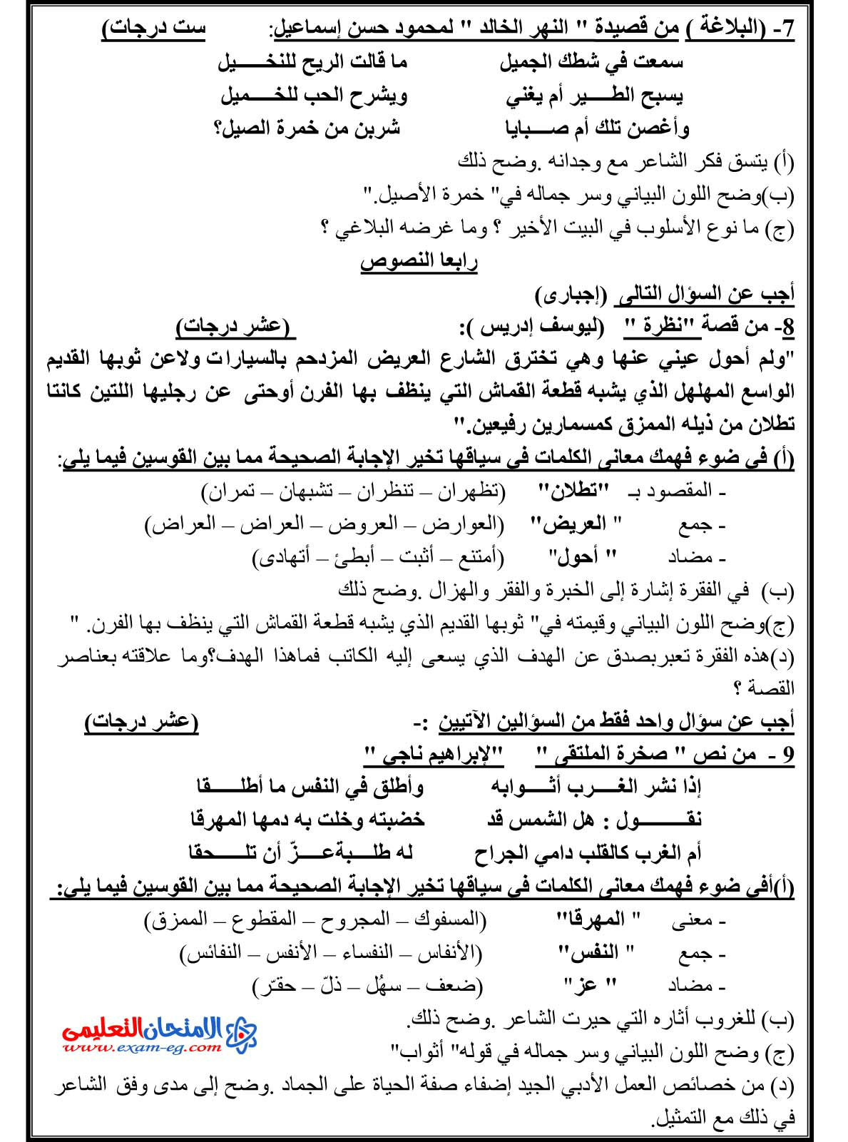 exam-eg.com_1429231820843.jpg