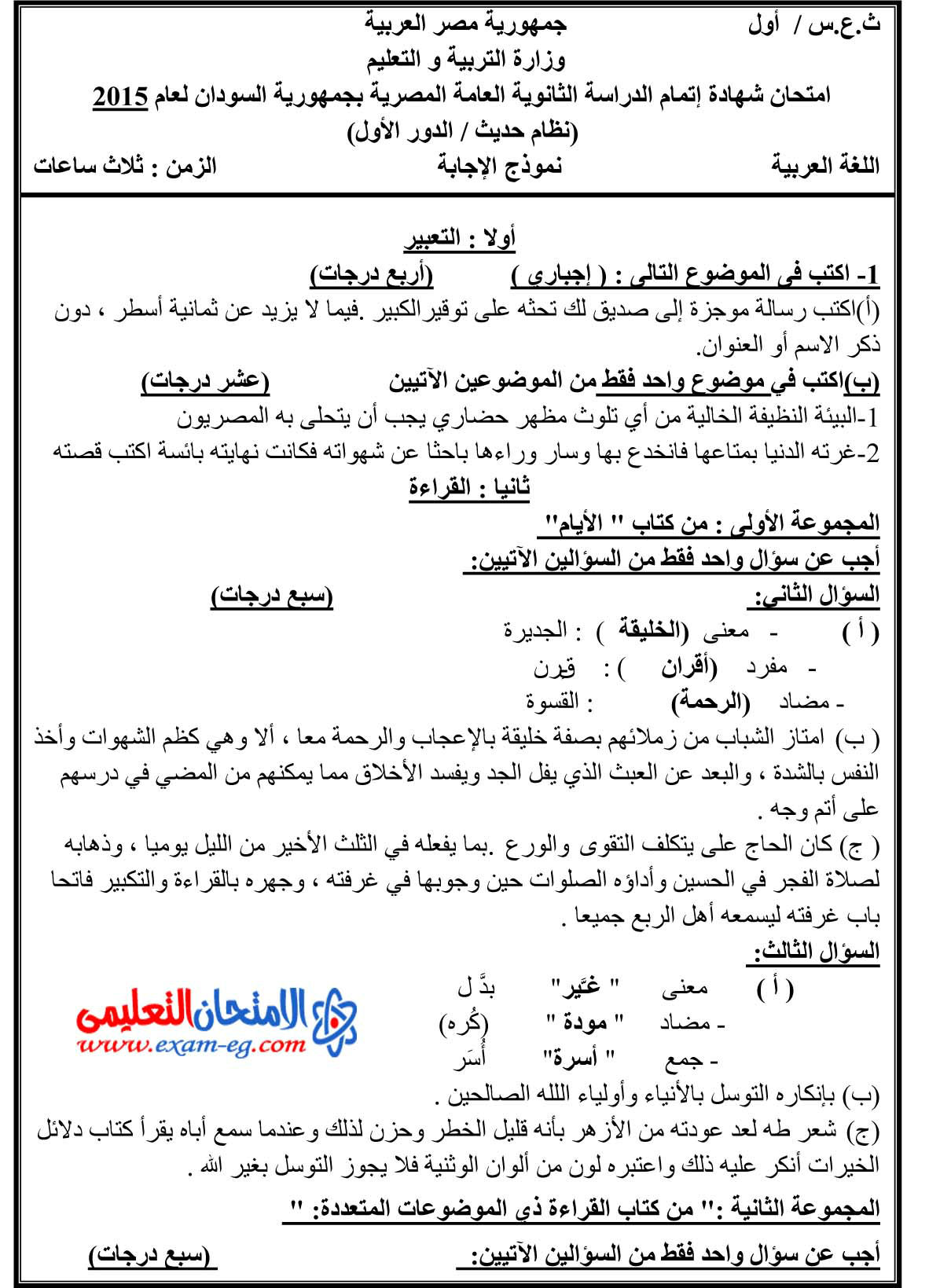 exam-eg.com_1429231820955.jpg