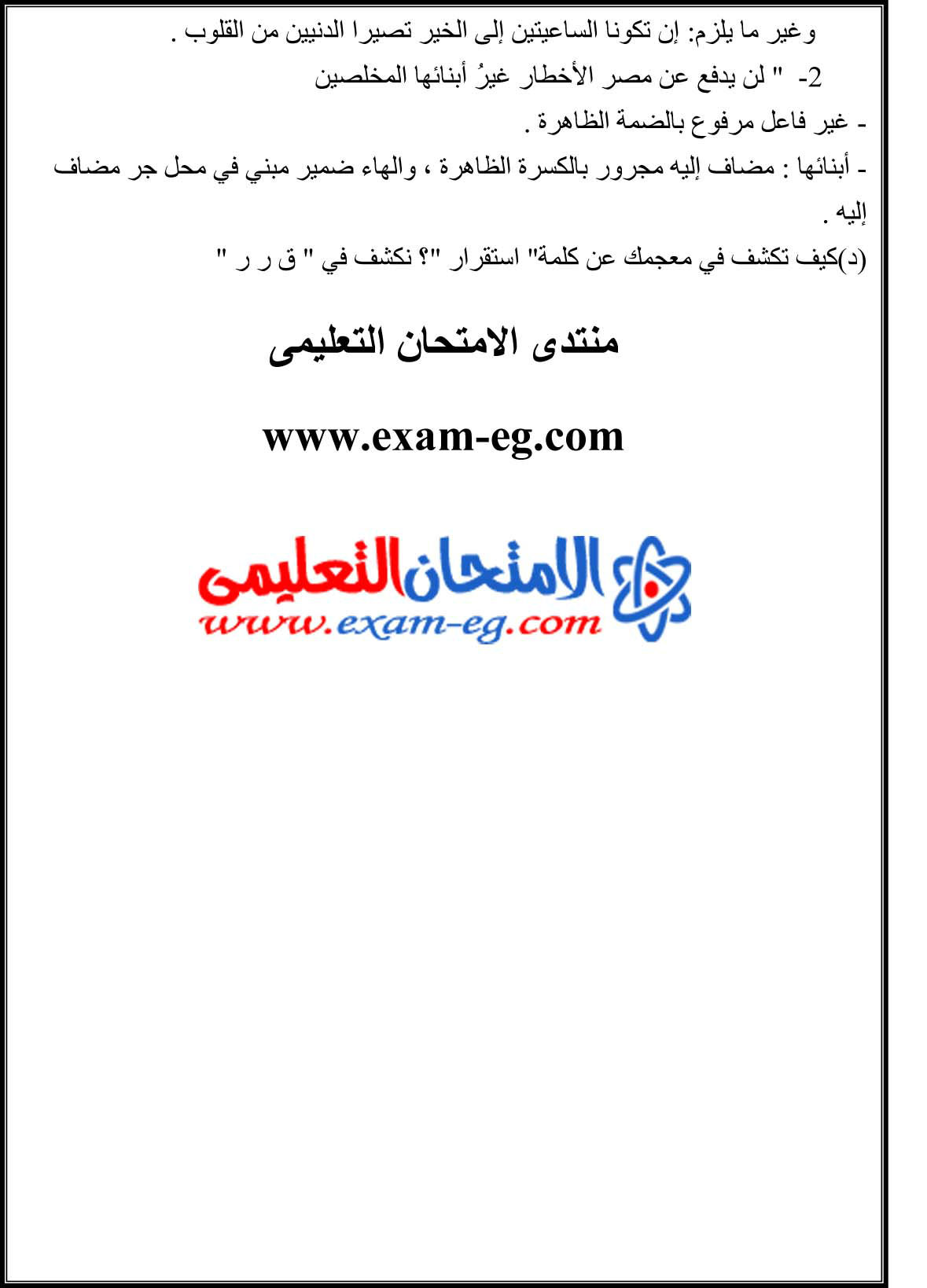 exam-eg.com_1429231821229.jpg