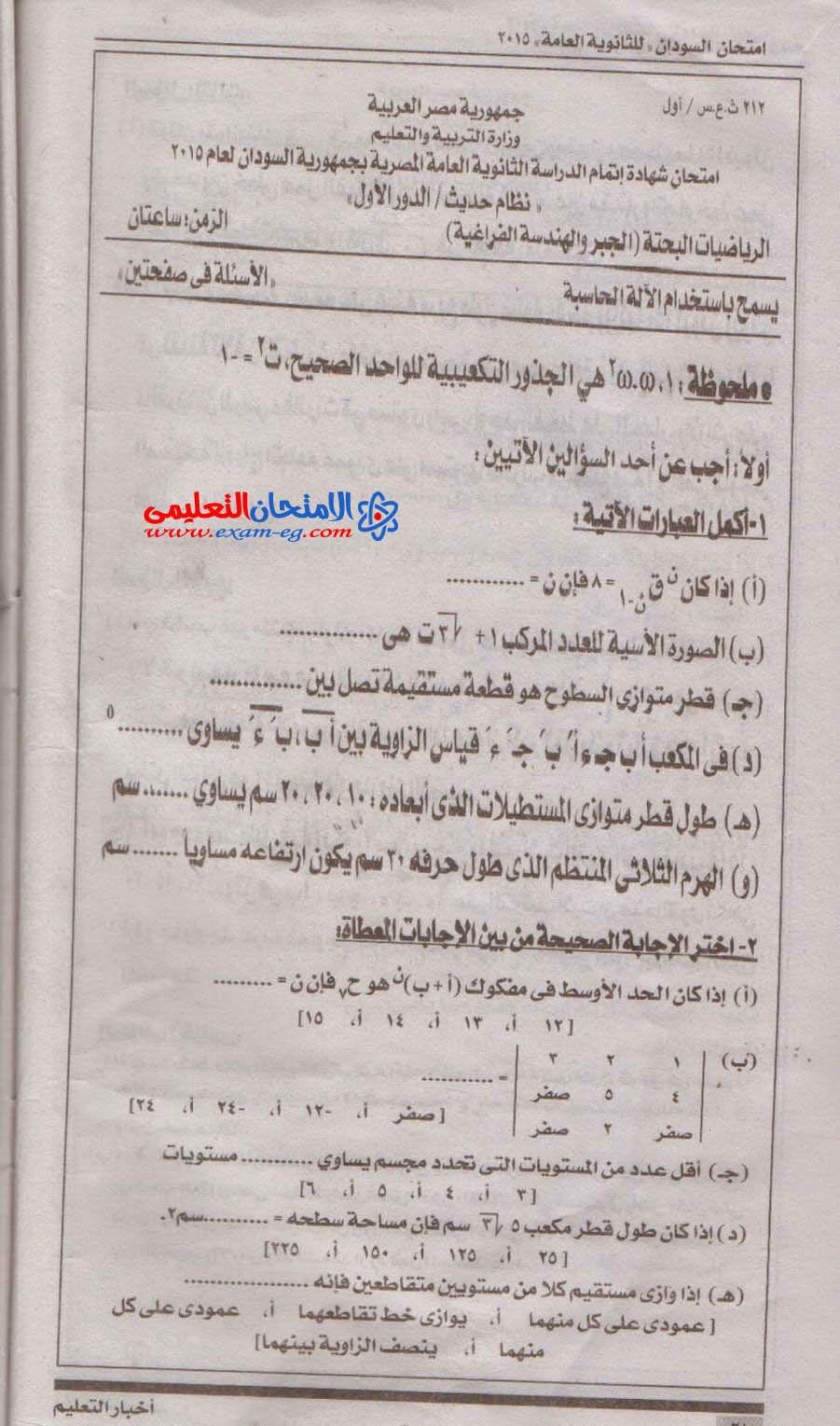 exam-eg.com_1429232119421.jpg