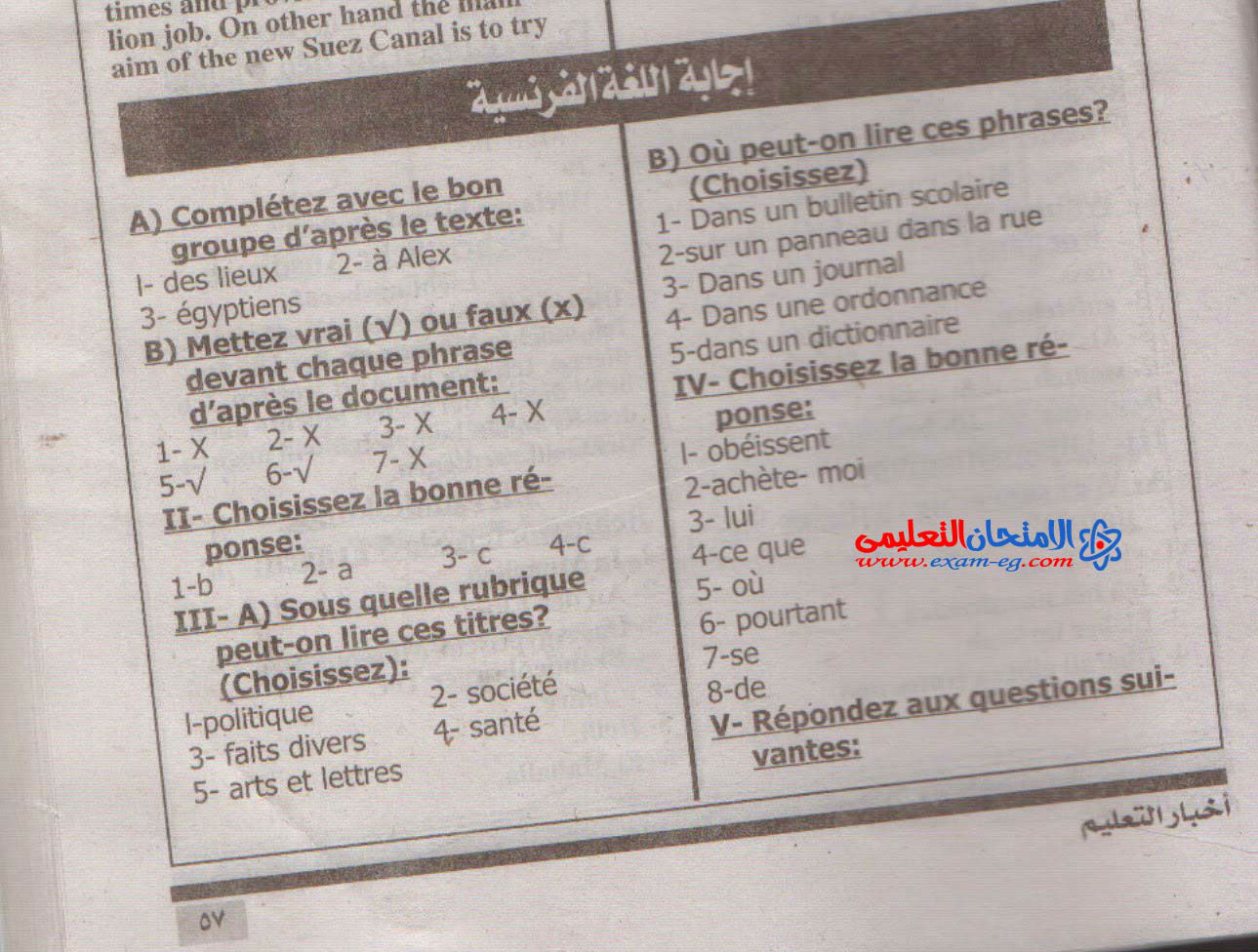 exam-eg.com_1429233052835.jpg